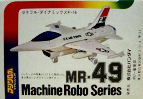 mr passing machine